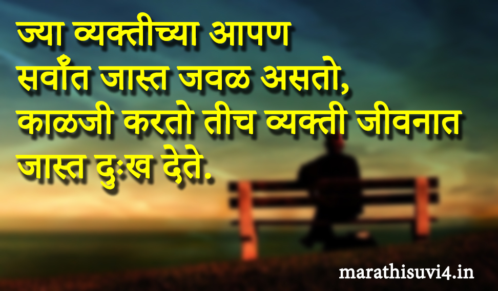 Truth Of Pain Quotes In Marathi Marathi Suvichar