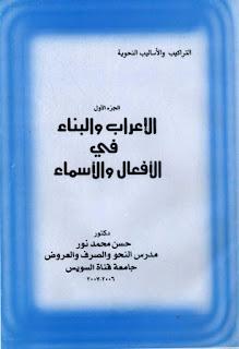 حمل كتاب الإعراب والبناء في الأفعال والأسماء - حسن محمد نور