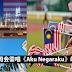 教育部宣布: 学校周会上除了唱国歌和州歌之外,再增唱《Aku Negaraku》的爱国歌曲