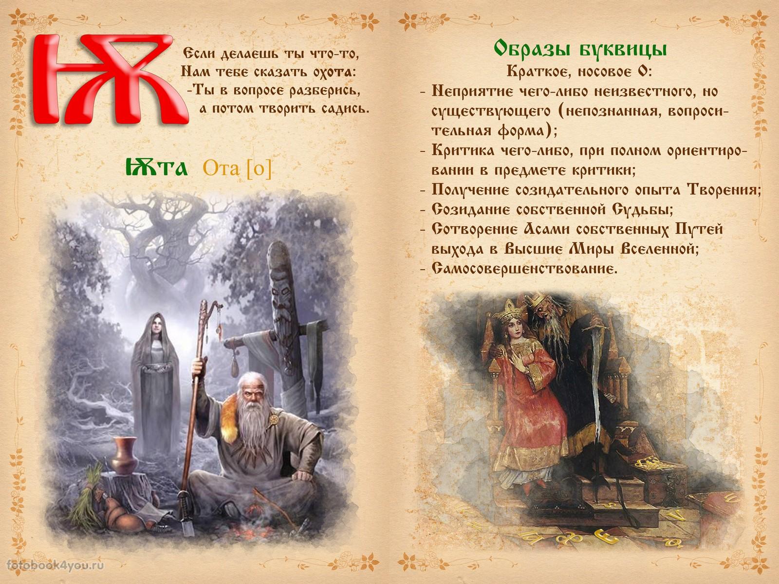Подписаться, славянская буквица в картинках