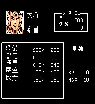 【FC】吞食天地2之謀定天下完美版,文官智將為主的高難度孔明傳修改版!