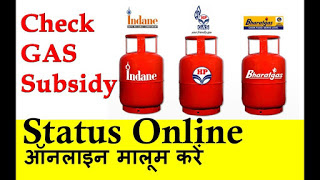 Check Whether The Gas Subsidy Money Is Coming In The Bank Account