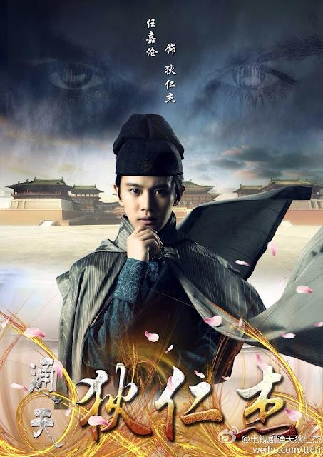 Tong Tian Detective Dee Ren Jialun
