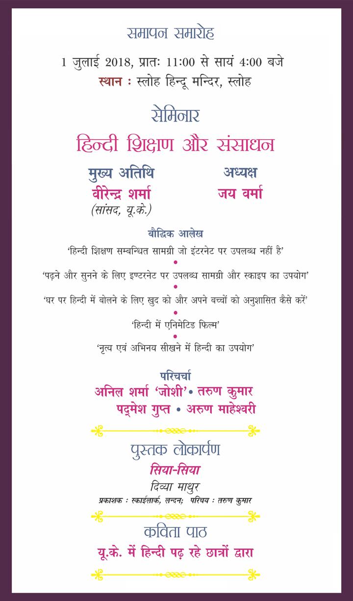 hindi-mahotsav-samapan-samaroh