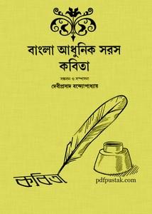 Bangla Adhunik Saras Kobita ebook