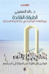 """""""الطبقة القائدة"""" للباحث الأكاديمي العراقي د. خالد المعيني"""