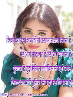 top-hindi-urdu-shayari-collection