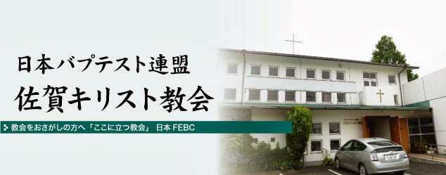 日本バプテスト連盟佐賀キリスト教会