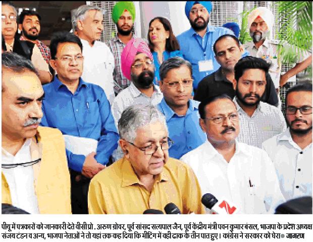 पीयू में पत्रकारों को जानकारी देते वीसी प्रो. अरुण कुमार ग्रोवर, पूर्व सांसद सत्य पाल जैन व अन्य