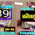 มาแล้ว...เลขเด็ดงวดนี้ 3ตัวตรงๆ หวยทำมือ @SAK งวดวันที่ 1/12/60