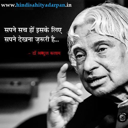 dr apj abdul kalam quotes in hindi;hindi quotations by dr apj abdul kalam