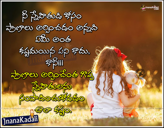 Friendship Quotes Wallpapers Facebook Cover Photos In Telugu
