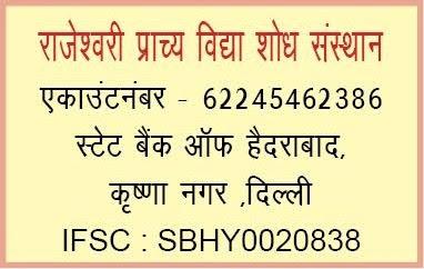 भारत के प्राचीनभविष्यविज्ञान के द्वारा की जा रही है भूकंप पर रिसर्च !