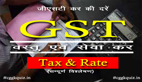 what is india's gst tax rates list, check slabs and find all tax rate in percentage | product related realm of gst (goods and service tax) range | including central and state taxes | जीएसटी (वस्तु एवं सेवा कर) gst gk in hindi | gst questions and answers quiz pdf etc.