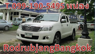 http://rodrubjangbangkok.blogspot.com/