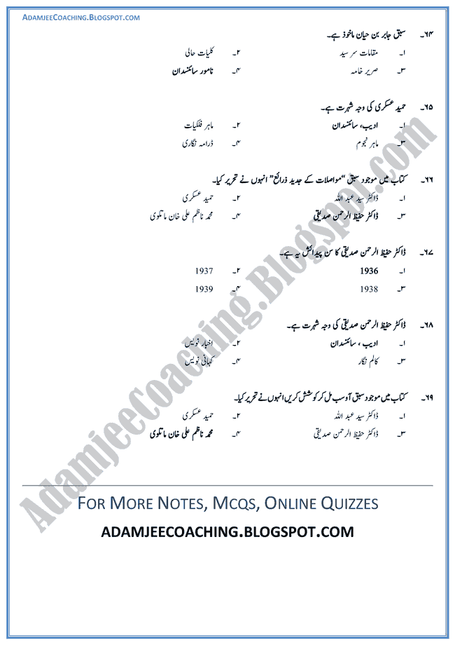 Adamjee Coaching: Nasar Section - MCQs - Urdu XII