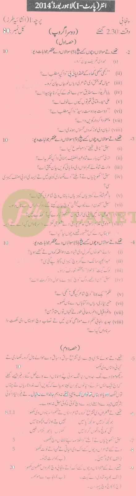 Past Papers of Punjabi Inter part 1 Lahore Board 2014