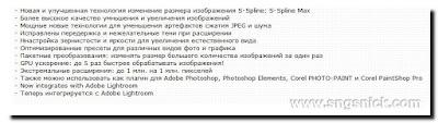 PhotoZoom Pro 7.0.6 - Новое в PhotoZoom Pro 7