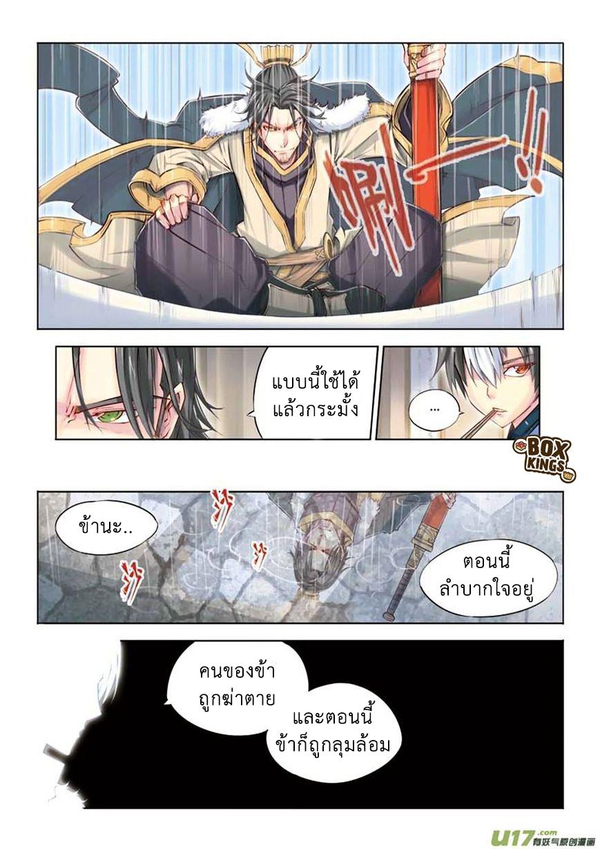 Jiang Ye ตอนที่ 12 หน้า 2