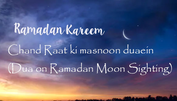 Chand Raat ki masnoon duaein (Dua on Ramadan Moon Sighting)