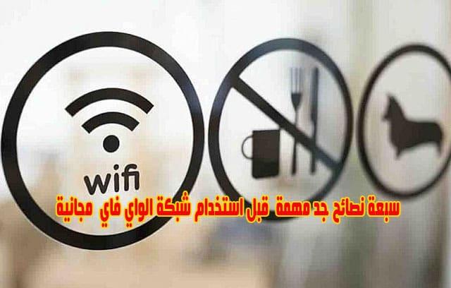 سبعة-نصائح-جد-مهمة-قبل-استخدام-شبكة-الواي-فاي-Wifi-مجانية