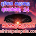 Ada dawase lagna palapala 2019-08-24 | ලග්න පලාපල