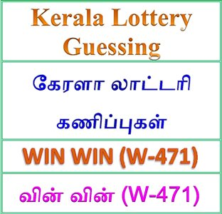 Kerala lottery guessing of Win Win W-471, Win Win W-471 lottery prediction, top winning numbers of Win Win W-471, ABC winning numbers, ABC Win Win W-471 30-07-2018 ABC winning numbers, Best four winning numbers today, Win Win lottery W-471, kerala lottery result yesterday, kerala lottery result today, kerala online lottery results, kerala lottery draw, kerala lottery results, kerala state lottery today, kerala lottare, , Win Win W-471 six digit winning numbers, kerala lottery result Win Win W-471, Win Win W-471 lottery result Win Win lottery today result, Win Win lottery results today, kerala lottery result, lottery today, kerala lottery today lottery draw result, kerala lottery online purchase Win Win lottery, kerala lottery Win Win online buy, buy kerala lottery online Win Win official, www.keralalotteries.info W-471, live- Win Win -lottery-result-today, kerala-lottery-results, keralagovernment, result, kerala lottery gov.in, picture, image, images, pics, pictures kerala lottery, kl result, yesterday lottery results, lotteries results, keralalotteries, kerala lottery, keralalotteryresult, kerala lottery result, kerala lottery result live, kerala lottery today, kerala lottery lottery result Win Win , Win Win lottery result today, kerala lottery result live, kerala lottery bumper result, result today, kerala lottery results today, today kerala lottery result Win Win lottery results, kerala lottery result today Win Win, Win Win lottery result, kerala lottery result Win Win today, kerala lottery Win Win today result, Win Win kerala lottery result, today Win Win lottery result, today kerala lottery result Win Win, kerala lottery results today Win Win, Win Win lottery today, today