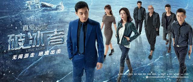 Love's Lies Chinese TV series