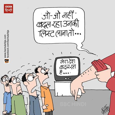 narendra modi cartoon, bjp cartoon, 2 saal, cartoons on politics, indian political cartoon