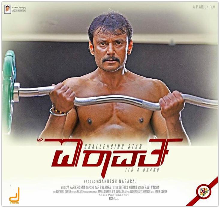 Kannada Mp3 Songs: Mr. Airavatha (2015) Kannada Movie Mp3