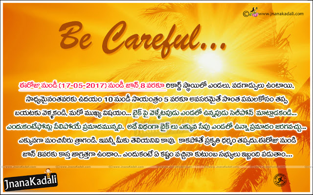 an important information for people on this summer in Telugu, Telugu important messages for summer