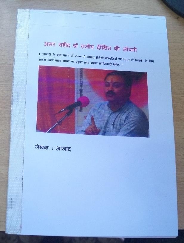 Biography of Rajiv Dixit | Krantikari