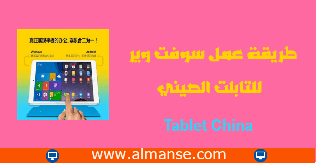 China Tablet Software