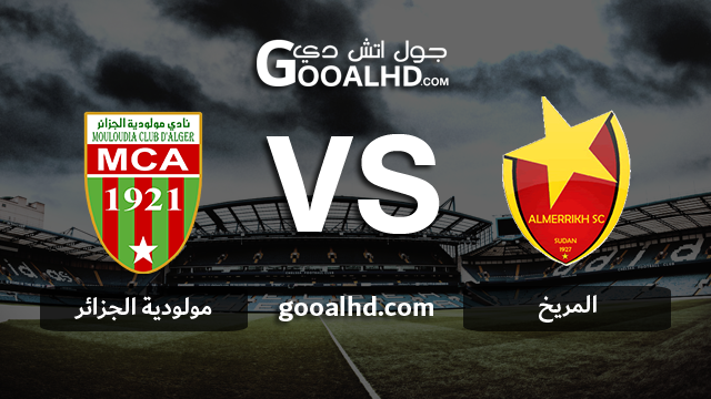 مباراة المريخ ومولودية الجزائر اليوم 16-02-2019 في كأس زايد للأندية الأبطال