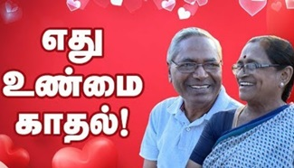 Definition of True Lovers? – Valentine's day Special | Life after Love Marriage