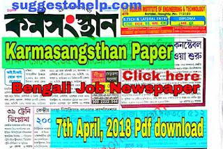 Karmasangsthan Bengali pdf