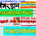 Karmasangsthan Newspaper 7th April, 2018 PDF Download ; Bengali Job Newspaper