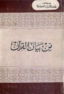 تحميل كتاب من بيان القرآن - محمد الأمين الخضري pdf