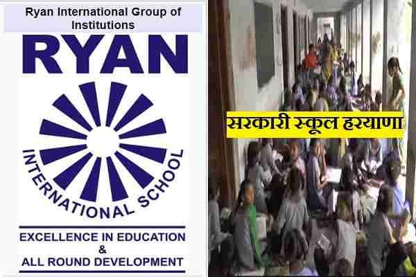 sarkar-ne-sarkari-school-ko-bana-rakha-hai-narak-for-private-schools