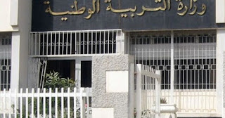 وزارة التربية تطلق موقعا الكترونيا للاولياء لتحميل المعدلات الفصلية لابنائهم