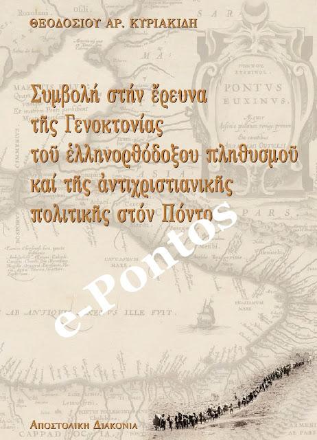 Συμβολή στη Έρευνα της Γενοκτονίας του Ελληνορθόδοξου Πληθυσμού - Παρουσίαση στους Αργοναύτες - Κομνηνούς