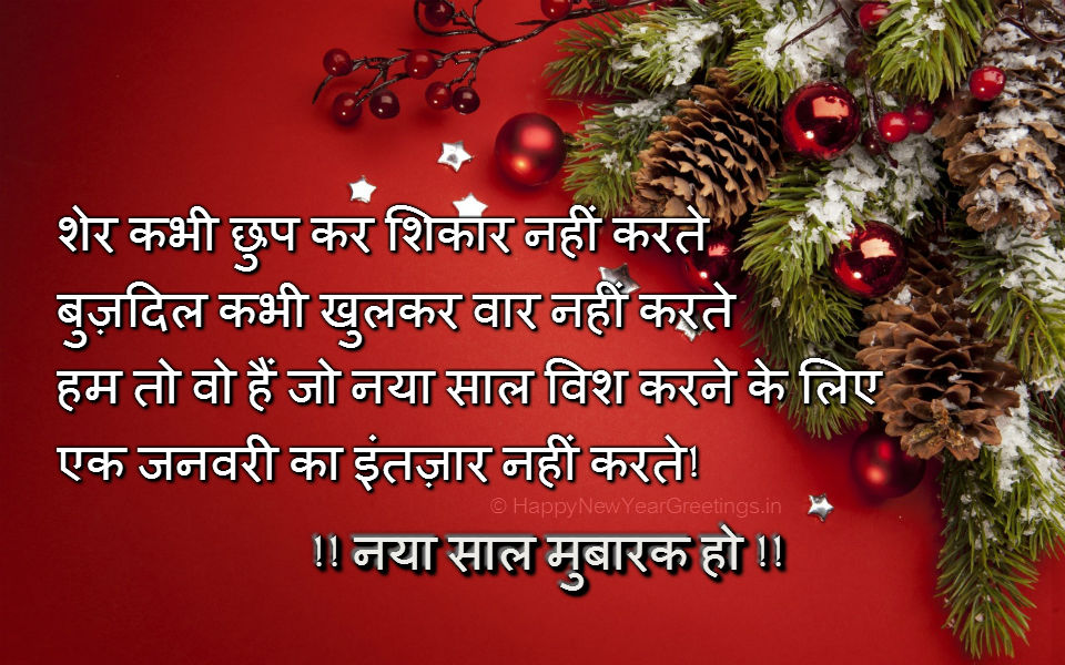 Happy new year shayari 2019 shayari in hindi inspirational quotes happy new year shayari 2019 shayari in hindi inspirational quotes greetings whatsapp m4hsunfo