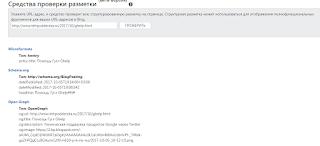Валидатор микроразметки Bing
