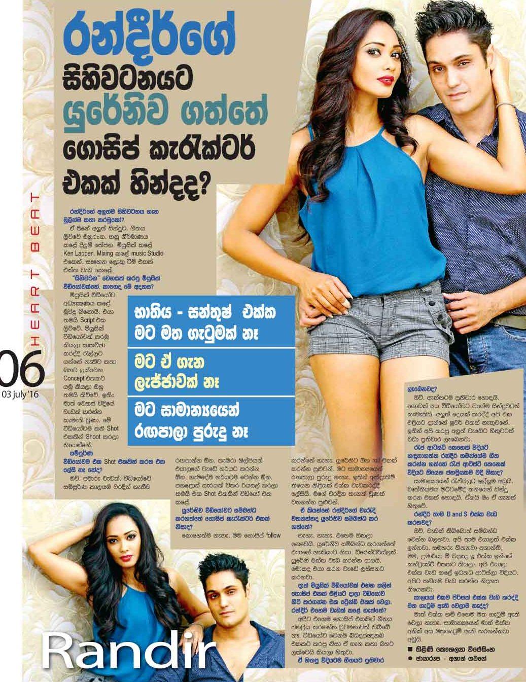 Sinhala Litha 2018 >> යුරේනිව ගත්තේ ඇයි - Randhir Vithana new music Video | Sri Lanka Newspaper Articles