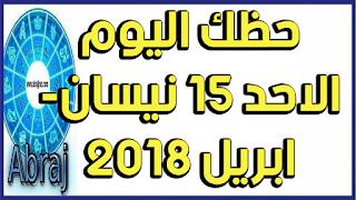 حظك اليوم الاحد 15 نيسان- ابريل 2018