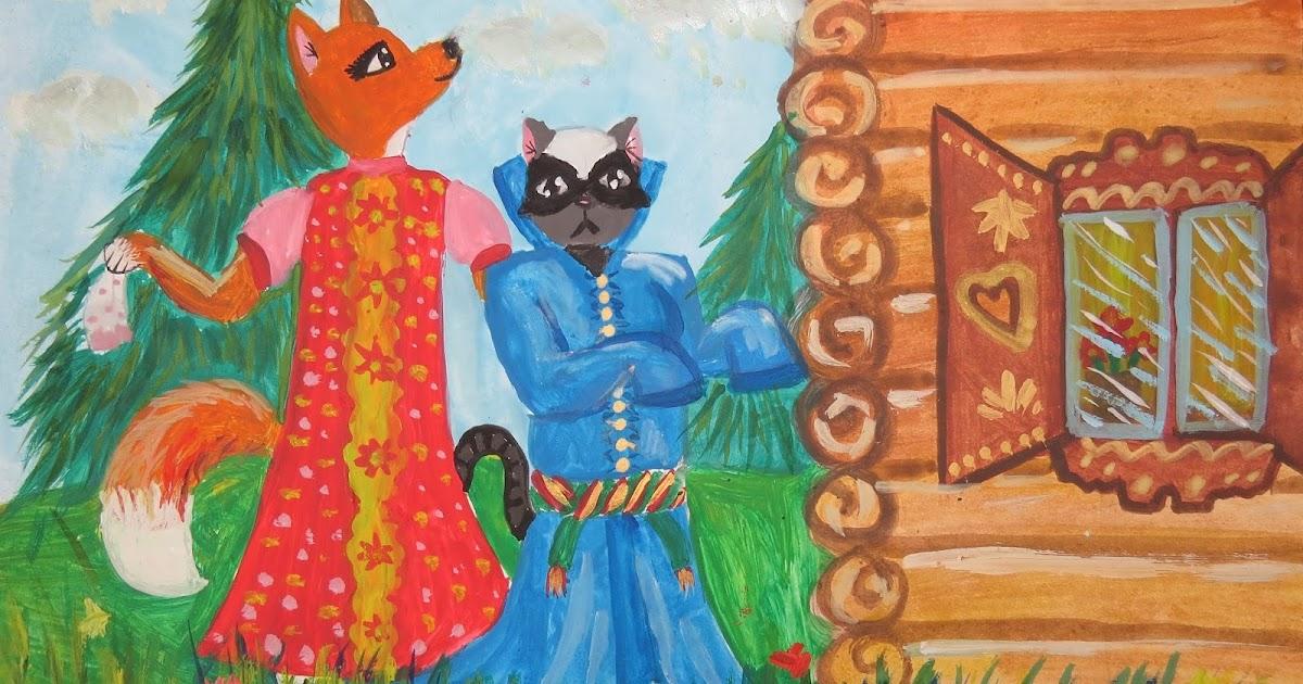 сказка кот и лиса картинки нарисовать зачем люди