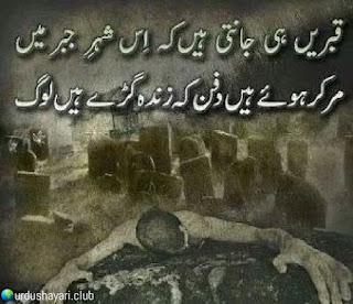 Qabrain He Janti Hai K Is Shehr Jabr Mein..  Mar Ker Howay Hai Dafan K Zinda Gary Hain Log..!!  #poetry #urdushayari #lines