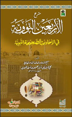 Download: Arbaeen-e-Nawawi pdf in Arabic by Imam Nawawi