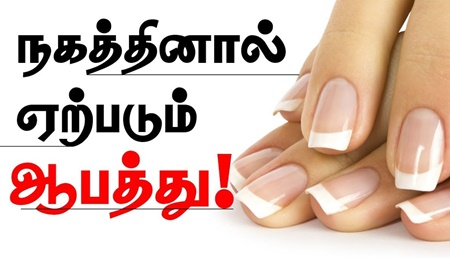 Do you know the dangers of the nail?