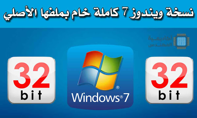 تحميل نسخة ويندوز 7 خام بملفها الاصلى ( iso ( 32 bit